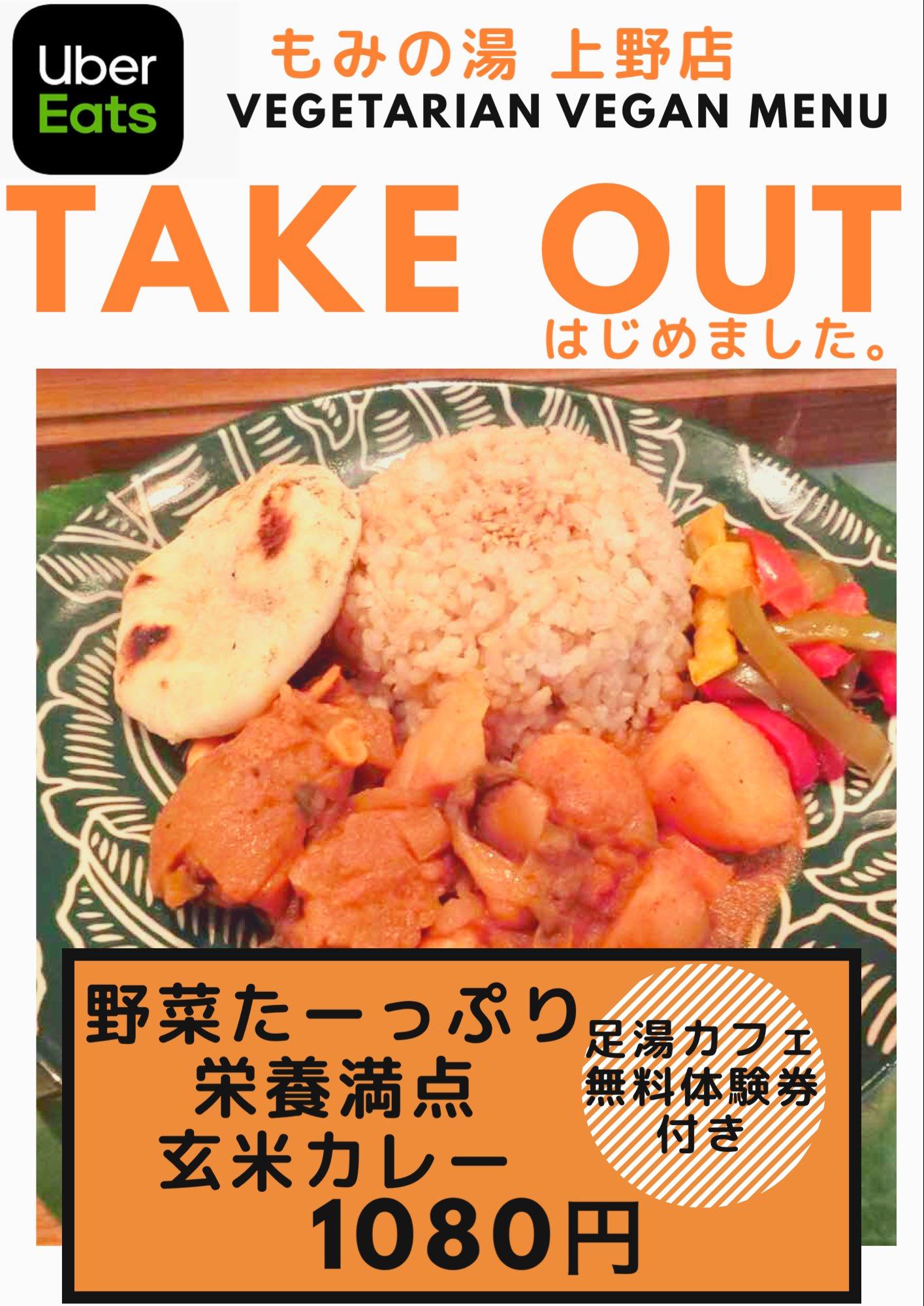 もみの湯 上野店 もみの気無農薬 玄米ごろごろ野菜カレー 1000円!