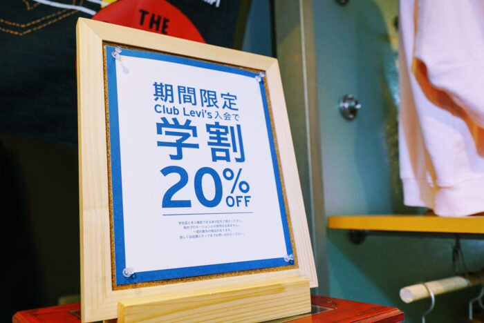 【Levi's store 上野】お得な情報