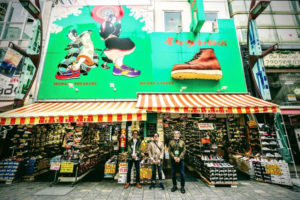 イケダヤ靴店